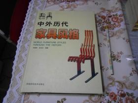 中外历代家具风格