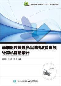 面向医疗器械产品结构与造型的计算机辅助设计(本科教材)