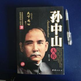 孙中山大传(上下)