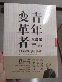 青年变革者:梁启超(1873—1898)
