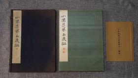 【小野道风·玉泉帖】1933年日本平凡社发行珂罗版