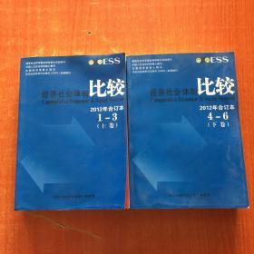 经济社会体制比较 2012年合订本 1-6 上下卷