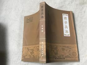 激光雕刻-竹简系列之一 孙子兵法(中文版.英文版.日文版)