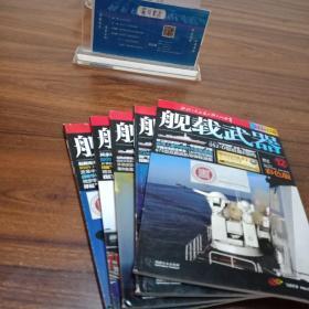 【军事兵器类杂志7册合售】舰载武器,彩色版2017年4.5.7.8.9.10.12