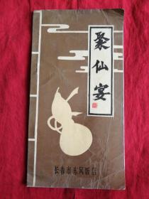 聚仙宴(长春市东风饭店)