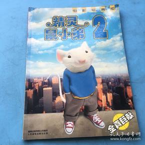精灵鼠小弟.2:电影写真版