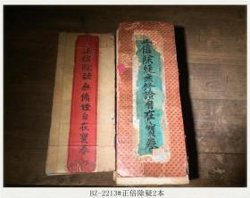 BZ-2213#正倍除疑2本/清代古籍善本/孤本手抄本