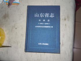 山东省志:农业志(1991—2005)  原包库存书  AE6181