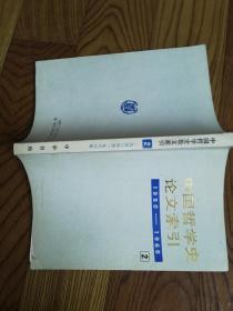 中国哲学史论文索引1950-1966 第二册