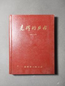光辉的历程1933-1983( 第193师 有多幅精美图片)