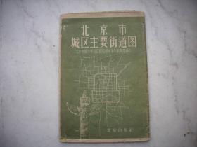 1958年初版 北京出版社《北京市/城区主要街道图》! 尺寸74*53厘米