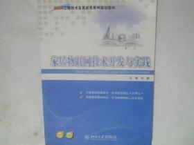 物联网工程技术及其应用系列规划教材:家居物联网技术开发与实践