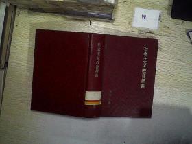 社会主义教育辞典  .