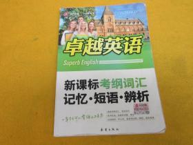 卓越英语新课标考纲词汇 记忆·短语·辨析——书比较旧一些