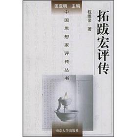 中国思想家评传丛书:拓跋宏评传(精装) 程维荣  南京大学出版社