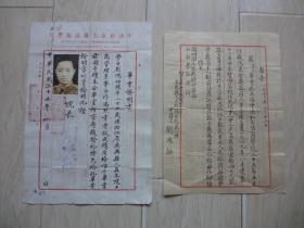 中法私立上海法商学院毕业证明书和50年报告证明(一人的)