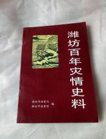 潍坊百年灾情史料