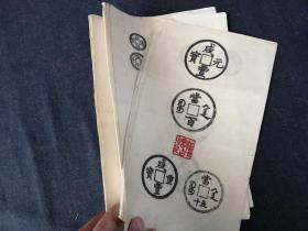 早期钱币拓片4张--规格2张  134x27.5 ,和2张 33x27 共4张。手拓古钱币拓片