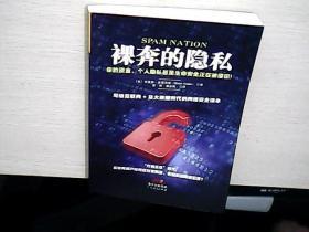 裸奔的隐私:你的资金、个人隐私甚至生命安全正在被侵犯!
