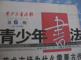 青少年书法报 第6期 总1316期 2012-2-7【只1-4版】