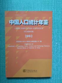 中国人口统计年鉴.2002:[中英文对照]