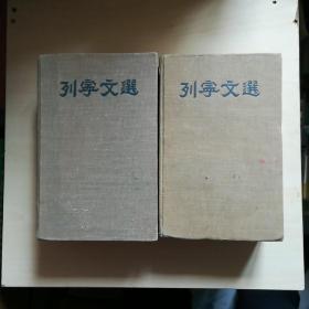 列宁文选(两卷本  布面精装)
