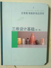 王雪青、郑美京精品课程:三维设计基础(新1版)