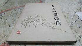 王伯敏 编·上海人民美术出版社 ·《黄宾虹画语录》