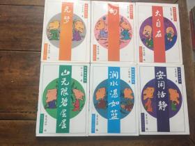 悠闲禅系列(1-6册全)