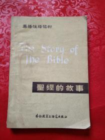 英语注释读物:圣经的故事(节选本)