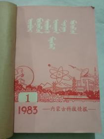 内蒙古科技情报1983年1——6期全  蒙文