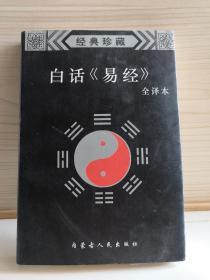 经典珍藏  白话【易经】 全译本