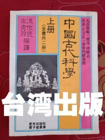 中国古代科学