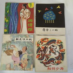 彩色连环画:湘绣娘,舜帝与二妃,射蟒少年,桃花源的桃