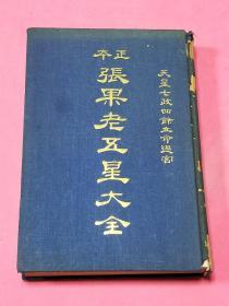 早期筒子页版《正本张果老五星大全》  民国辛酉年秋月