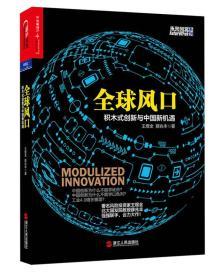 全球风口:积木式创新与中国新机遇  现货