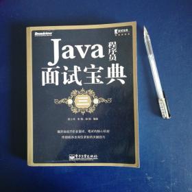 Java程序员面试宝典(第三版)