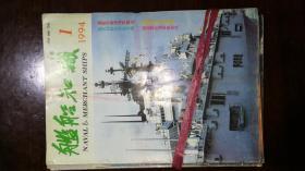 舰船知识1994年1-12期J
