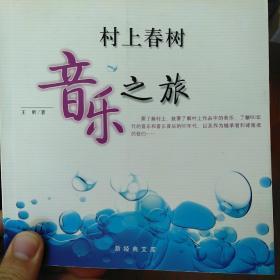 村上春树音乐之旅:新经典文库