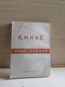 我们的七月    中国现代文学史参考资料