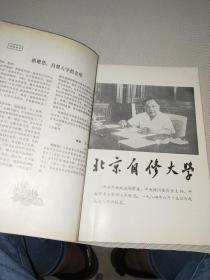 语文文学自修大学讲座 专刊 1985年2月15日