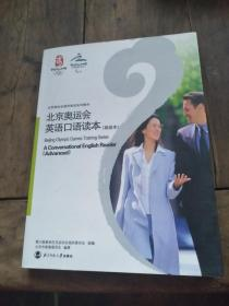 北京奥运会英语口语读本.高级本:a conversational English reader. Advanced