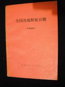 1982年铁道部劳动工资局编印的------工具书----【【全国各地解放日期】】----资料----少见