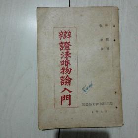 辩证法唯物论入门 朝鲜文