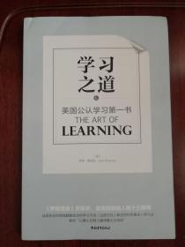 学习之道 :美国公认学习第一书