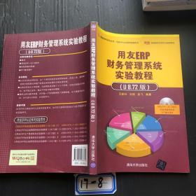 用友EPR认证系列实验用书:用友ERP财务管理系统实验教程(U8.72版)