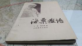 丁涛 周积寅编·江苏美术出版社·《海粟画语》·1986·一版一印·仅印2600