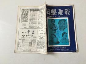 民国旧书 科学画报 三十三年七月 第十卷 第十二期