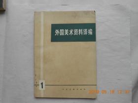 33487《 外国美术资料译编》1