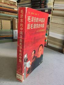 毛泽东的中国及后毛泽东的中国 人民共和国史